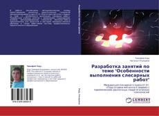 """Bookcover of Разработка занятий по теме """"Особенности выполнения слесарных работ"""""""