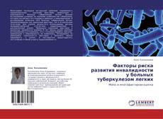 Bookcover of Факторы риска развития инвалидности у больных туберкулезом легких