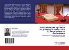 Buchcover von Употребление артикля во французском языке 17 века в баснях Лафонтена
