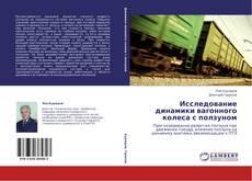 Исследование динамики вагонного колеса с ползуном kitap kapağı