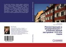 Bookcover of Реконструкция и модернизация 5-этажной жилой застройки 1950-60х годов