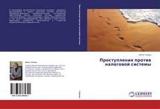 Buchcover von Преступления против налоговой системы