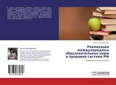 Couverture de Реализация международных образовательных норм в правовой системе РФ