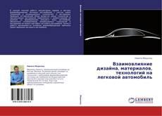 Обложка Взаимовлияние дизайна, материалов, технологий на легковой автомобиль
