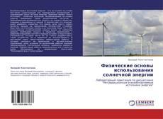 Bookcover of Физические основы использования солнечной энергии
