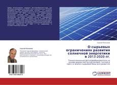 Bookcover of О сырьевых ограничениях развития солнечной энергетики в 2013-2020 гг.