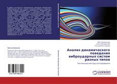 Bookcover of Анализ динамического поведения виброударных систем разных типов