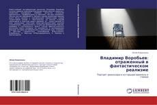 Обложка Владимир Воробьев: отраженный в фантастическом реализме