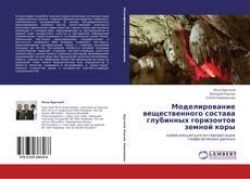 Моделирование вещественного состава глубинных горизонтов земной коры kitap kapağı