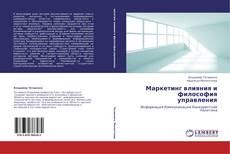 Bookcover of Маркетинг влияния и философия управления