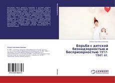Bookcover of Борьба с детской безнадзорностью и беспризорностью 1917-1941 гг.