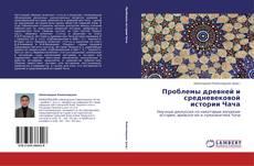 Обложка Проблемы древней и средневековой истории Чача