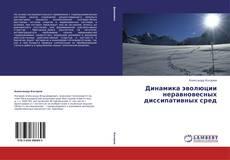 Capa do livro de Динамика эволюции неравновесных диссипативных сред