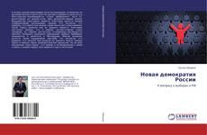 Bookcover of Новая демократия России