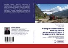 Bookcover of Совершенствование конструкции железнодорожного подвижного состава