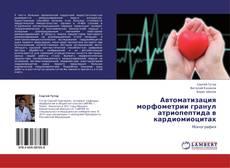 Bookcover of Автоматизация морфометрии гранул атриопептида в кардиомиоцитах