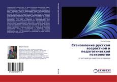 Bookcover of Становление русской возрастной и педагогической психологии