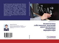 Portada del libro de Асимптотика собственных значений двухчастичного оператора Шредингера
