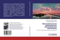 Bookcover of Функционально замещенные производные ацетилена
