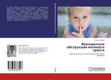 Обложка Врожденные обструкции мочевого тракта