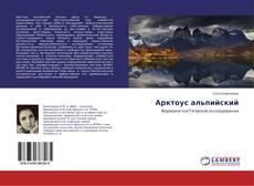 Обложка Арктоус альпийский