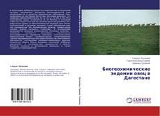 Биогеохимические эндемии овец в Дагестане的封面