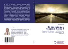 Bookcover of За пенсионным порогом. Книга 1