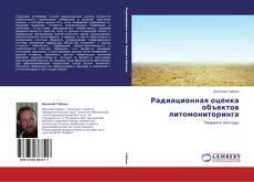 Bookcover of Радиационная оценка объектов литомониторинга