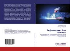 Рефакторинг баз данных kitap kapağı