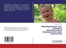 Bookcover of Формирование соц. умений у дошкольников посредством кейс-технологий