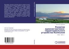 Развитие административно-территориального устройства Калмыкии kitap kapağı