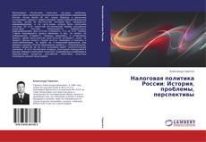 Bookcover of Налоговая политика России: История, проблемы, перспективы