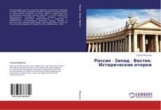 Обложка Россия - Запад - Восток: Исторические очерки