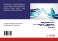 Bookcover of Искусственный интеллект и теоретико-множественный подход