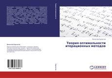 Copertina di Теория оптимальности итерационных методов