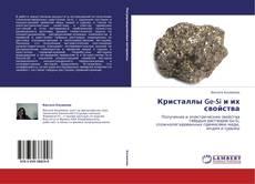 Обложка Кристаллы Ge-Si и их свойства