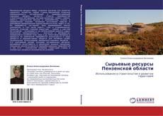 Couverture de Cырьевые ресурсы Пензенской области