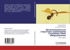 Bookcover of Организационные структуры управления службами ТОиР оборудования