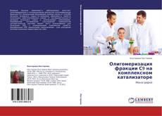 Bookcover of Олигомеризация фракции С9 на комплексном катализаторе