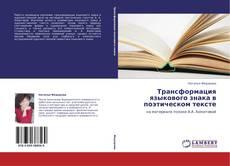 Bookcover of Трансформация языкового знака в поэтическом тексте