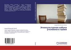 Обложка Этнокультурная азбука уголовного права