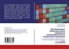 Copertina di Оптимизация комплексного процесса геометрического покрытия и раскроя