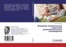 Capa do livro de Жанрово-тематическая структура развлекательного телевидения