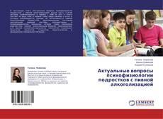 Bookcover of Актуальные вопросы психофизиологии подростков с пивной алкоголизацией