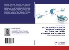 Bookcover of Автоматизированная информационная система учета ИТ-активов предприятия