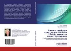 Обложка Синтез, свойства кристаллов LiNbO3 и LiTaO3 с микро- и наноструктурами
