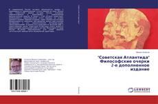 "Borítókép a  ""Советская Атлантида"" Философские очерки 2-е дополненное издание - hoz"