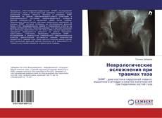 Copertina di Неврологические осложнения при травмах таза