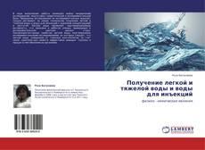Bookcover of Получение легкой и тяжелой воды и воды для инъекций