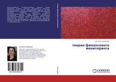 Bookcover of теория финансового мониторинга